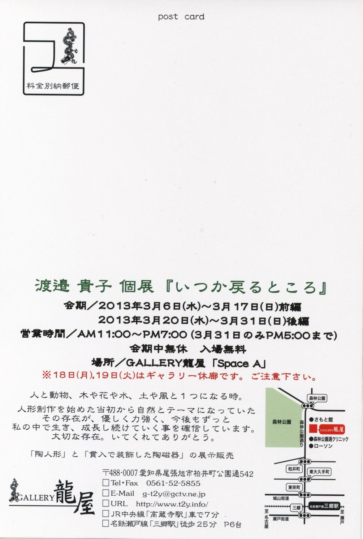 渡邉貴子個展☆開催中です♪_d0178891_2336577.jpg