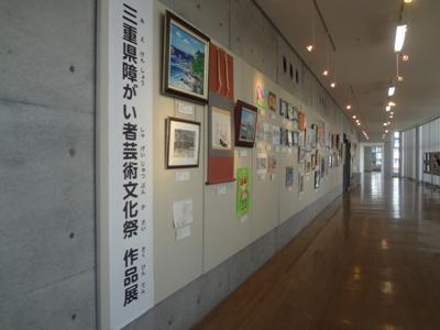 3/3平成24年度 三重県障がい者芸術文化祭!_a0154110_155913.jpg