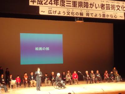 3/3平成24年度 三重県障がい者芸術文化祭!_a0154110_15591429.jpg