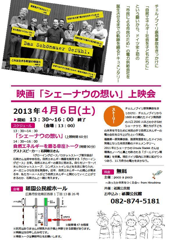 2013/4/6『シェーナウの想い』上映会(広島市)_d0251710_23295282.jpg