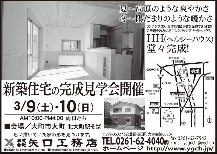 大町K邸新築工事 完成見学会のお知らせ_c0218716_1659761.jpg