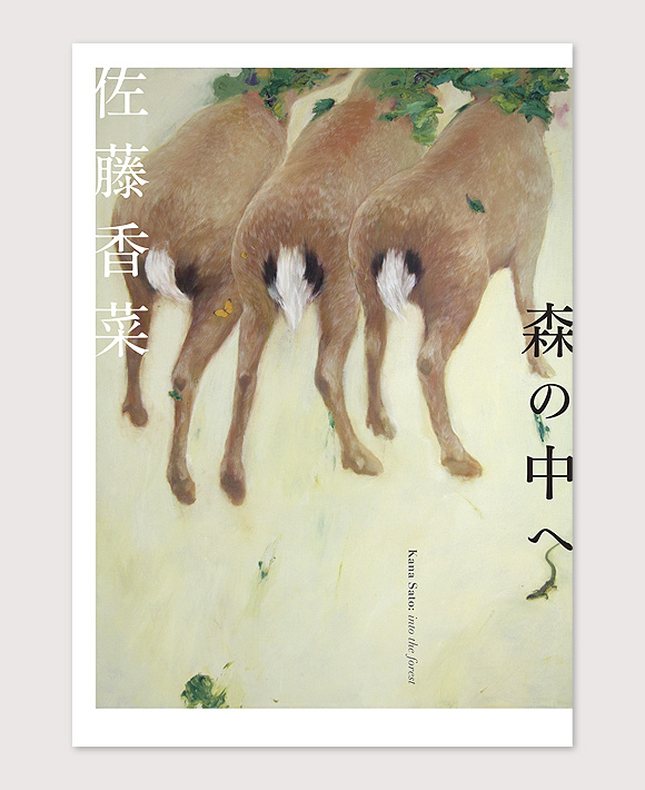 WORKS|佐藤香菜-森の中へ_e0206124_23342327.jpg