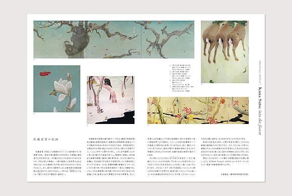 WORKS|佐藤香菜-森の中へ_e0206124_23342739.jpg