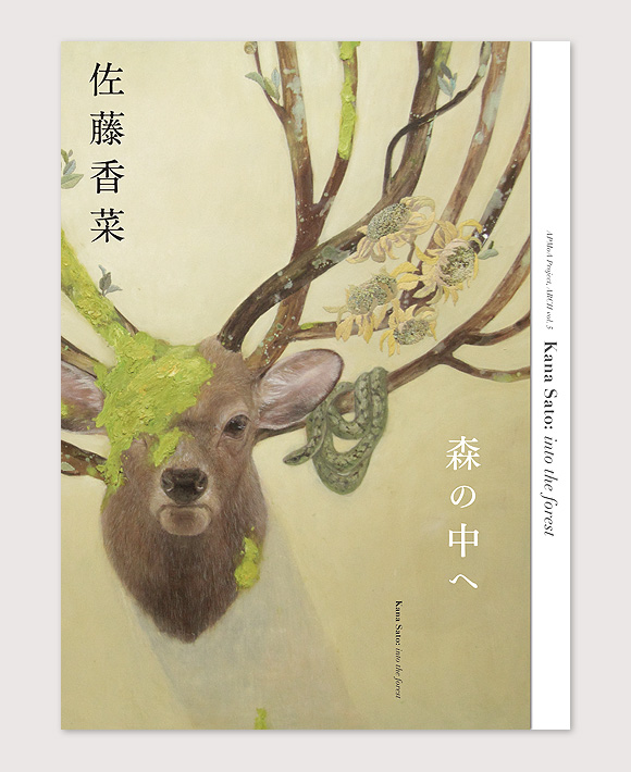 WORKS|佐藤香菜-森の中へ_e0206124_23343013.jpg
