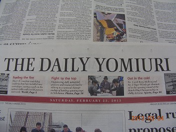 THE DAILY YOMIURI_a0272042_1951919.jpg