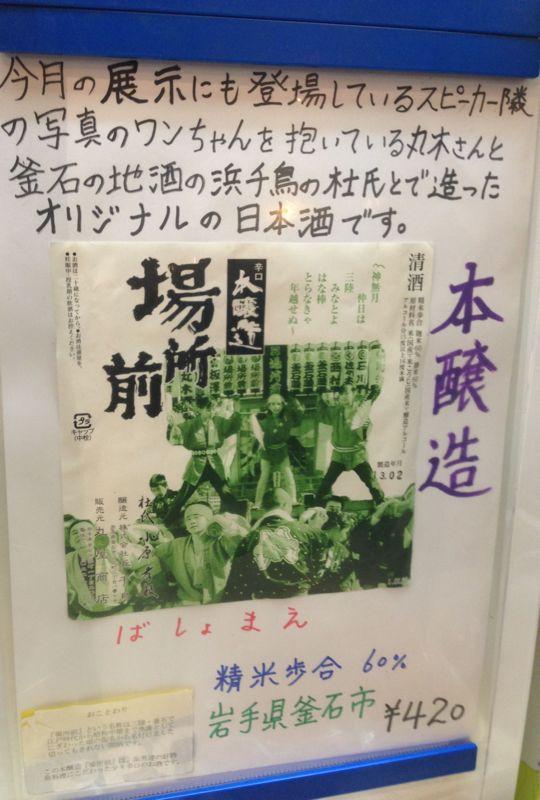 """ただいまの日本酒は今月の展示とともに釜石市から\""""場所前\""""ご用意しております。_c0069047_16443499.jpg"""