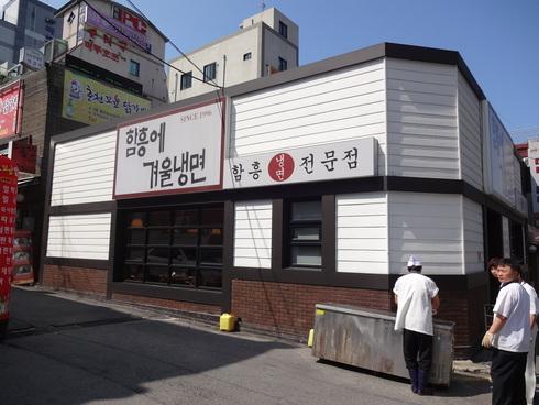 8月のソウル旅行 その2 「ハムンエキョウル冷麺」へ♪_f0054260_5532338.jpg