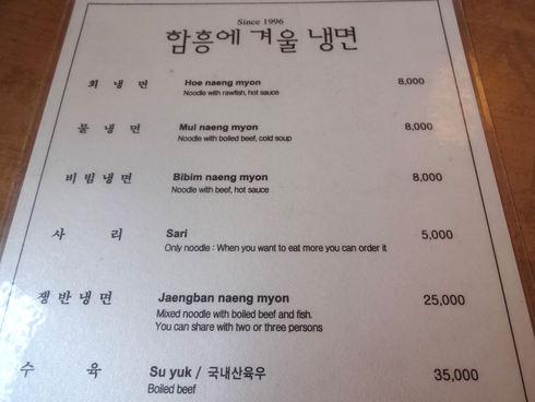 8月のソウル旅行 その2 「ハムンエキョウル冷麺」へ♪_f0054260_8391731.jpg