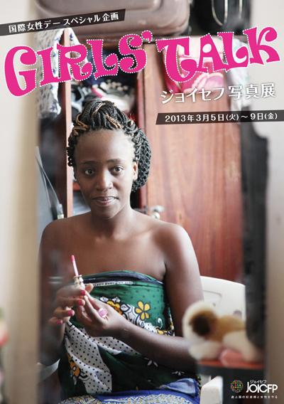 「国際女性デー」に願いを込めて。 GIRLS\' TALK写真展開催_c0212972_15312422.jpg