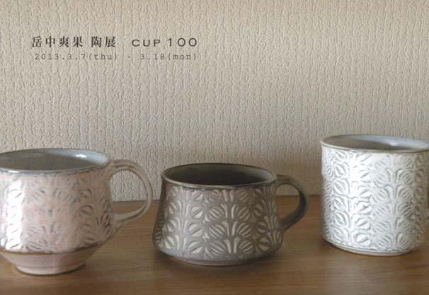 「岳中爽果陶展~cup100」_f0220272_12452115.jpg