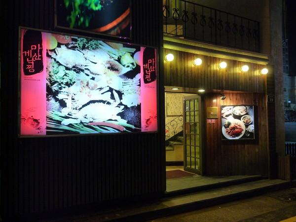 釜山 : カンジャンケジャン、ケナッチム、ラブホテル、ウナギ、ワッフル_e0152073_330375.jpg