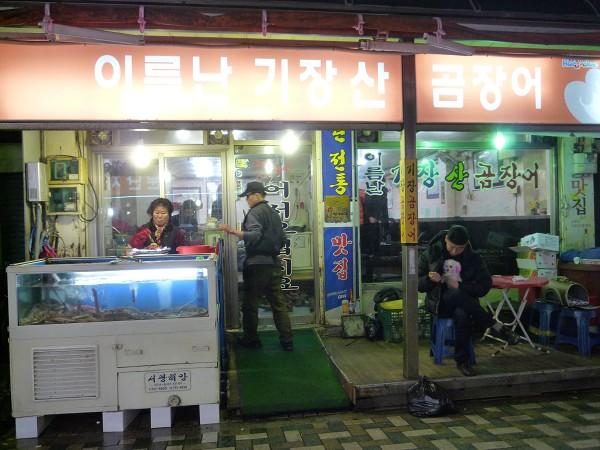 釜山 : カンジャンケジャン、ケナッチム、ラブホテル、ウナギ、ワッフル_e0152073_3303860.jpg