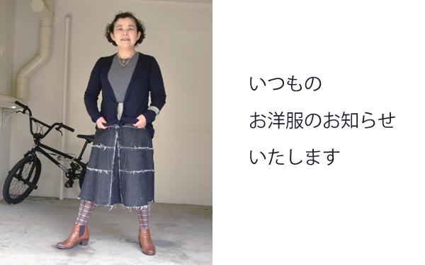 いつもの お洋服のお知らせ いたします_c0126189_20572975.jpg