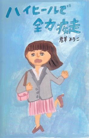 MJ課題「小説の装画」_d0259392_0122296.jpg