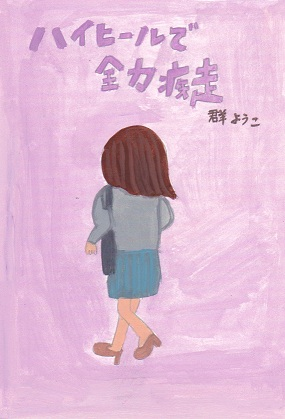 MJ課題「小説の装画」_d0259392_0124680.jpg