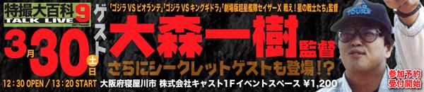 3月30日/特大トークライブ9 ゲストは大森一樹監督!そして!_a0180302_20252370.jpg