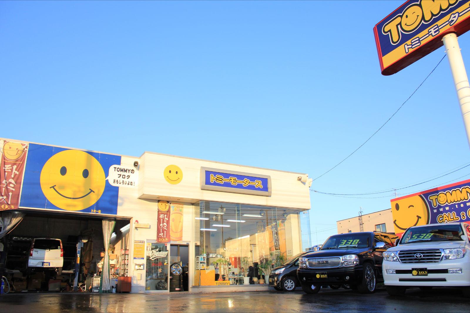 中古自動車販売士のいるお店 トミーモータース TOMMY ランクル札幌店_b0127002_2012118.jpg