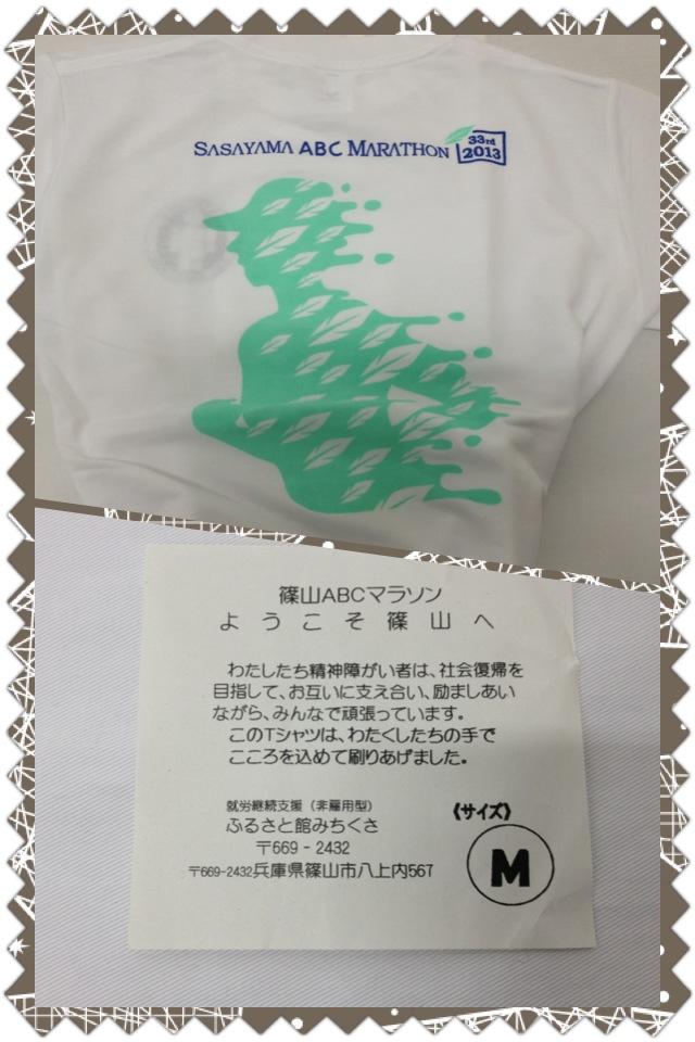 33回丹波篠山マラソン2013年3月3日_a0194908_1295989.jpg