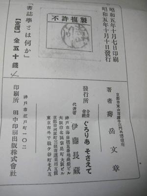 b0081843_20131785.jpg