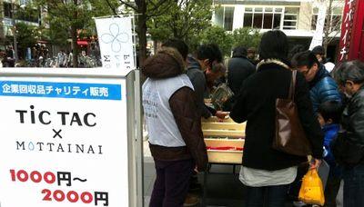 MOTTAINAIフリーマーケット開催報告@秋葉原UDX_e0105047_1883262.jpg