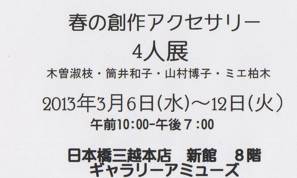 日本橋三越本店の展示会お知らせ_d0087572_16352871.jpg