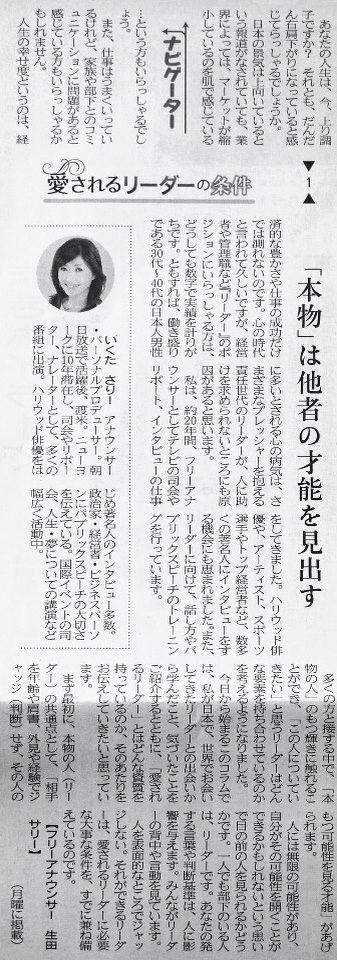 中部経済新聞での連載『愛されるリーダーの条件』が始まりました!_e0142585_12405792.jpg