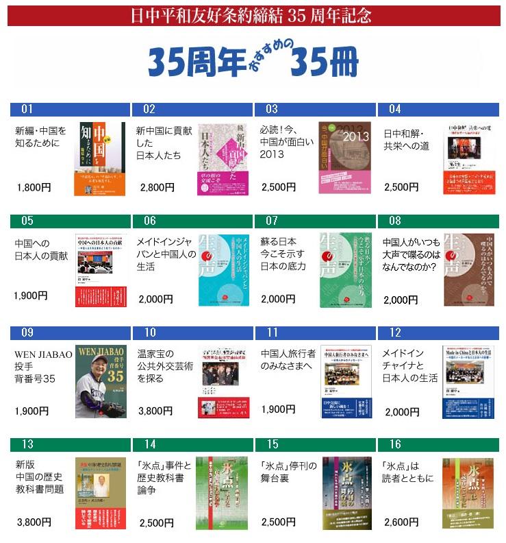 纪念中日和平友好条约签订35周年,日本侨报社3月5日向读者推荐了35本好书_d0027795_104043100.jpg