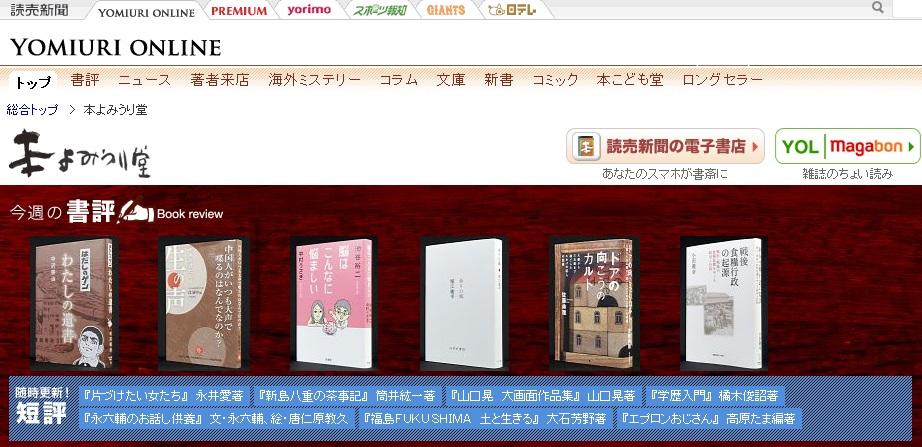 东大教授撰文评《中国人为什么爱大声说话?》日文版在读卖新闻官网刊出了_d0027795_19115555.jpg