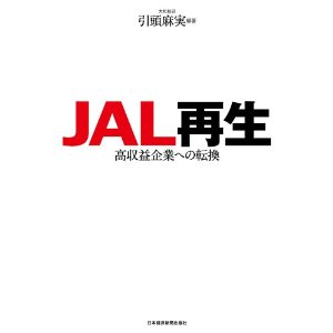 【書評】JAL再生―高収益企業への転換 _d0047811_20384371.jpg