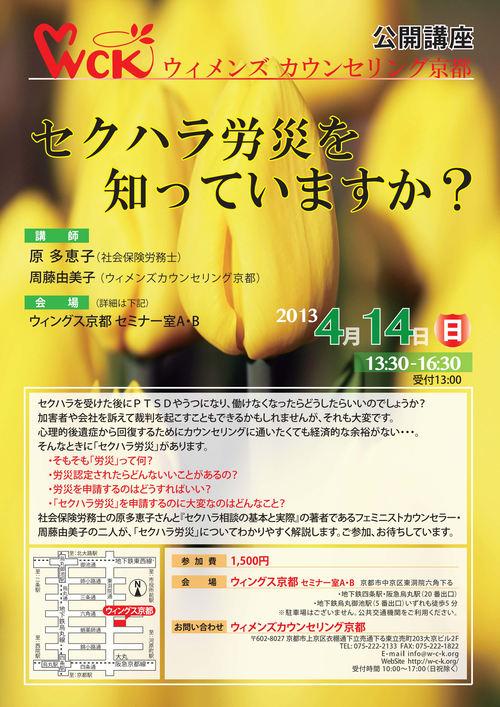 4月公開講座「セクハラ労災を知っていますか?」_f0068517_18261831.jpg