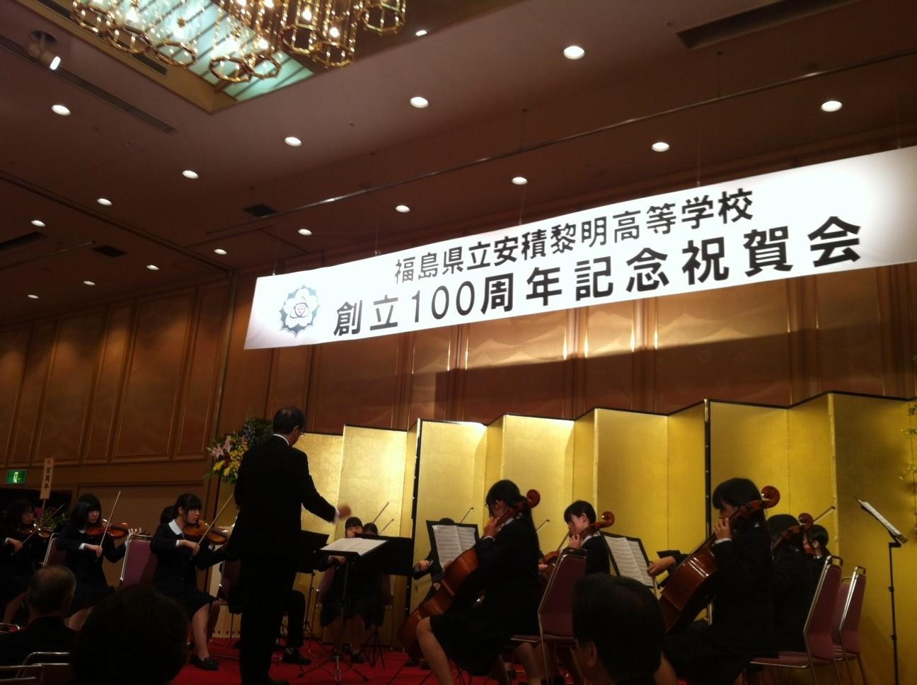 安積黎明高校創立100周年_f0259324_11405914.jpg