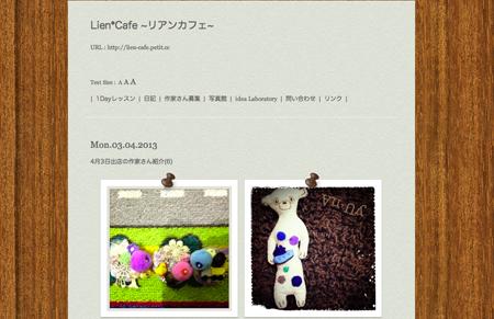 ■【Lien*Cafe ~リアンカフェ~】始動します■_f0080530_8203184.jpg