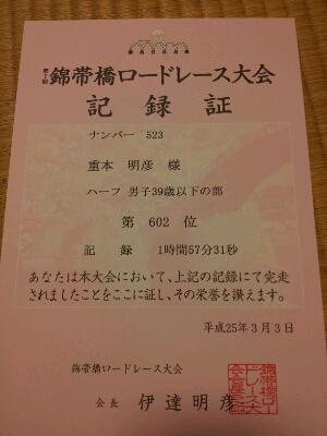 錦帯橋ロードレース_e0180234_1213468.jpg