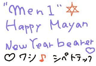 New Year Bearer! 元素のパワー復活!_b0213435_1284384.jpg
