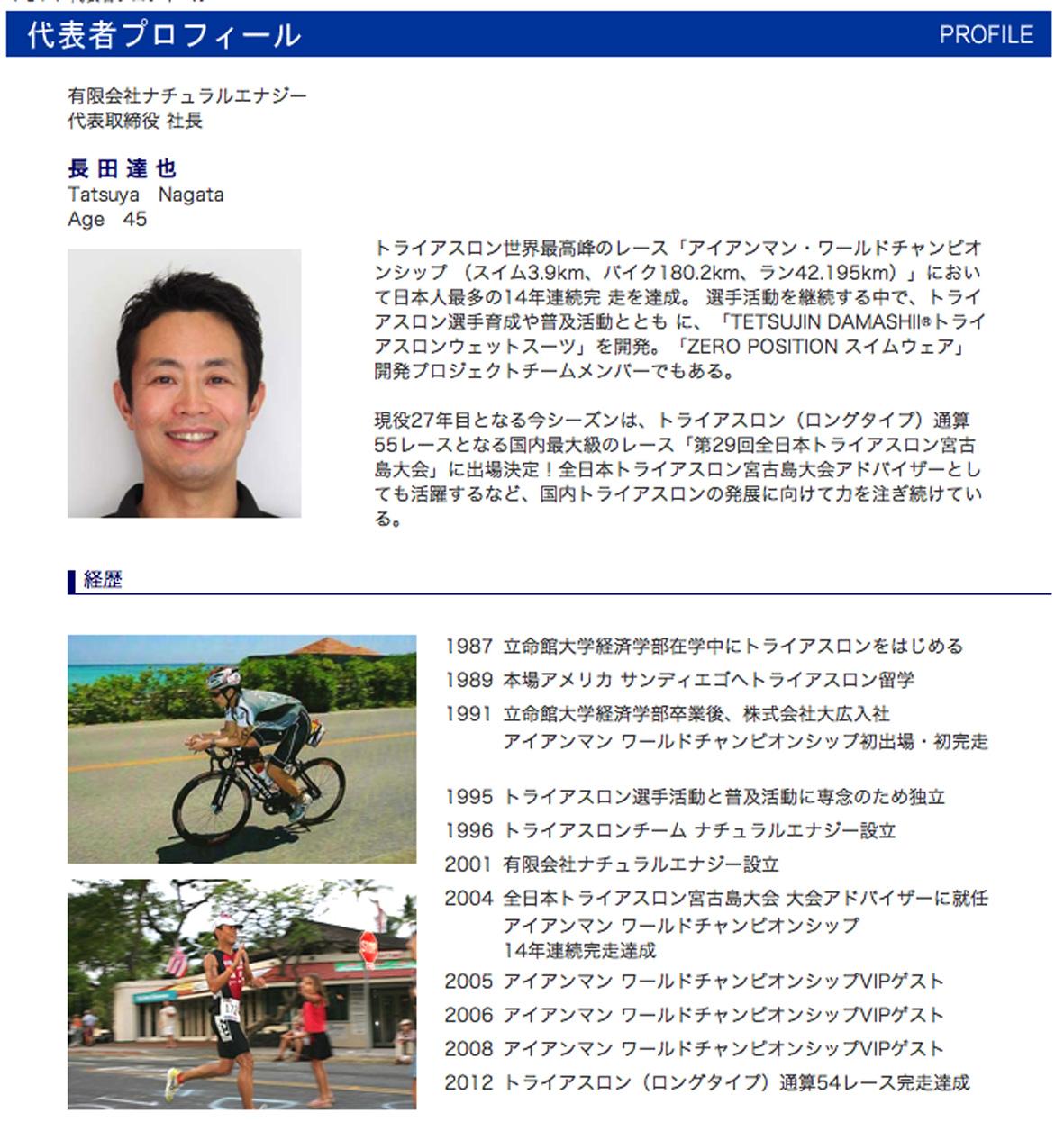 トライアスロン用ウェットスーツの受注会_d0182937_11202937.jpg
