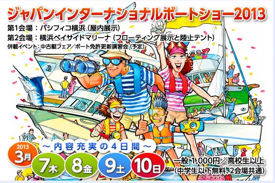 いよいよ7日からボートショー!!【カジキ・マグロトローリング】_f0009039_1454458.jpg