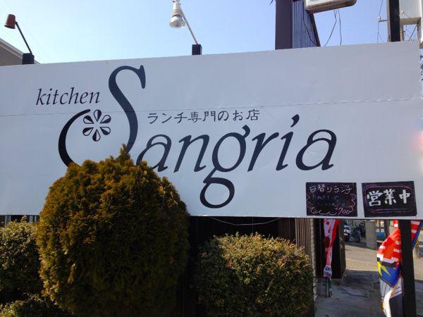 キッチン  サングリア_e0292546_20533829.jpg