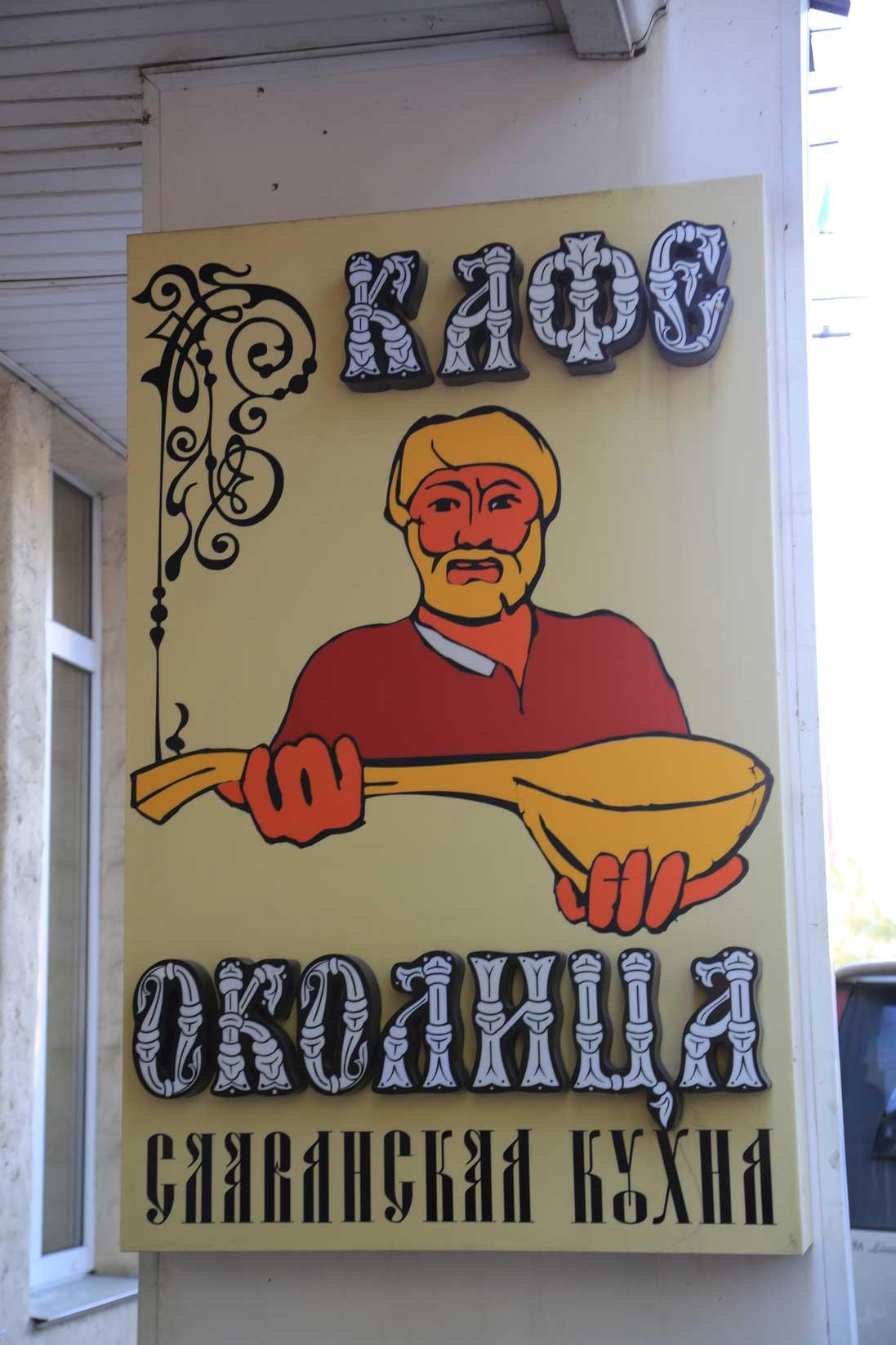 ウラジオストクのグルメ ~ おしゃれなレストランから街角の食堂まで_b0235153_8194293.jpg