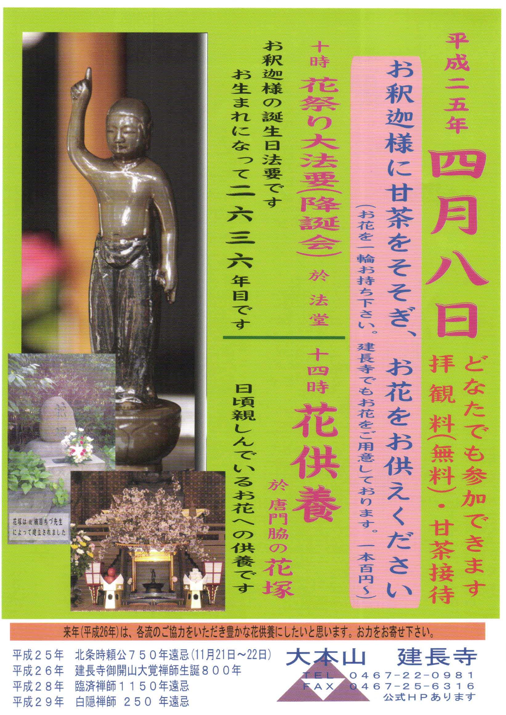 4月8日は建長寺の花祭り大法要(...