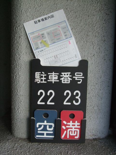 駐車場空き情報_e0189870_1813729.jpg
