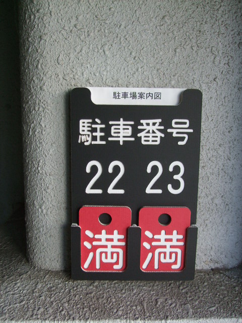 駐車場空き情報_e0189870_18154295.jpg