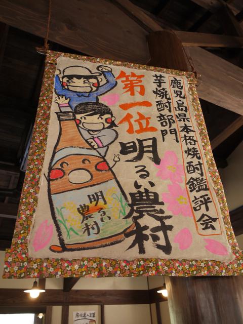 ☆芋焼酎『明るい農村』総裁賞受賞記念酒、「黄金全量」入荷しました!☆_c0175182_13133748.jpg