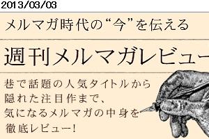 まぐまぐさんの週刊メルマガレビューに登場 <2013年1-2月分バックナンバー全リスト>_b0007805_2229985.jpg