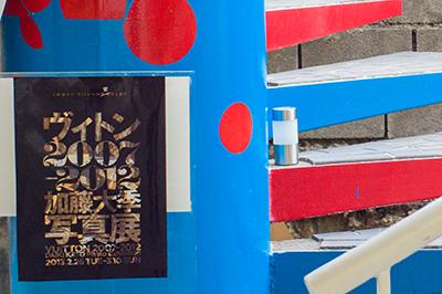 ギャラリー新宿座で開催されている加藤大季写真展へ!_b0194208_21261948.jpg