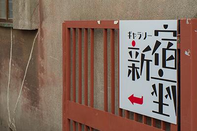 ギャラリー新宿座で開催されている加藤大季写真展へ!_b0194208_2126378.jpg