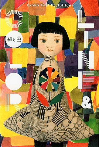 LINE & COLOR / Ryoko Ishii Exhibition_d0193211_19221353.jpg
