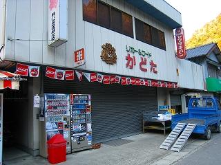 モリ券が使えるお店(いの町吾北)_a0051612_6532041.jpg