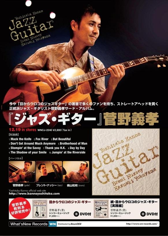 今宵は正統派ジャズギタリスト「菅野義孝」さんのLiveです。_d0115919_315165.jpg