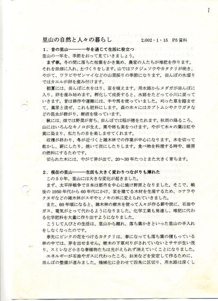 「里山の自然と人々の暮らし」  by  (岡田)_c0239329_17561528.jpg