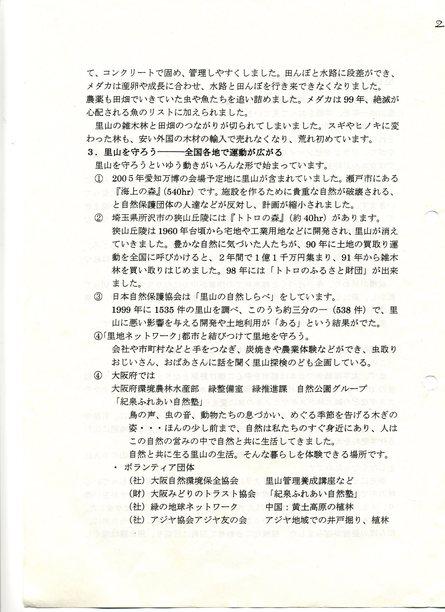 「里山の自然と人々の暮らし」  by  (岡田)_c0239329_17562923.jpg